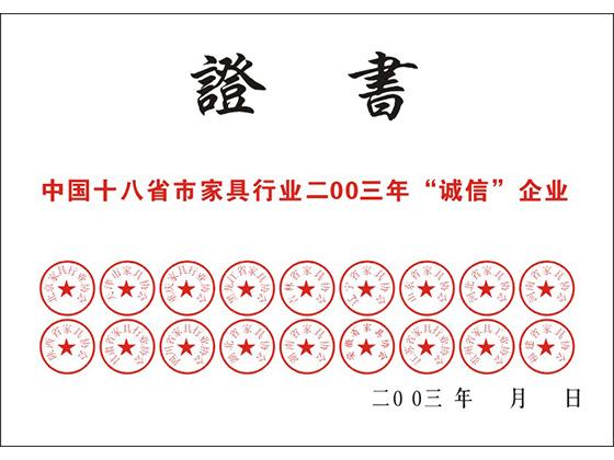 """中国十八省市亚博体育网页版行业二00三年""""诚信""""企业证书"""