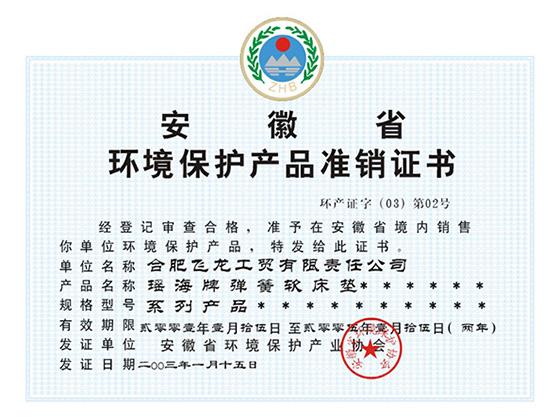 安徽省环境保护产品准销证书